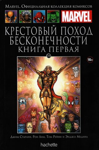 Ашет №139 Крестовый поход бесконечности. Книга первая