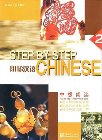 Step by Step Chinese - Intermediate Reading II