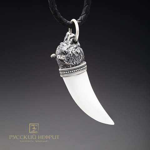 Амулет Медвежий клык. Белый нефрит, серебро 925.