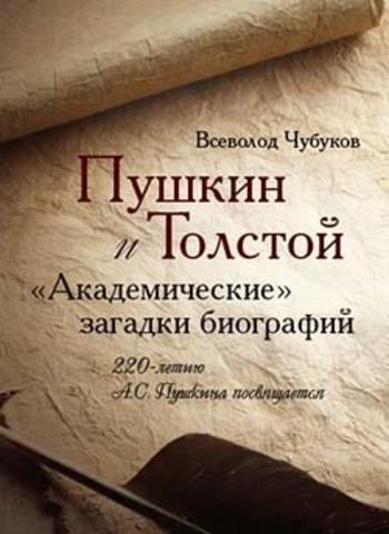 Пушкин и Толстой.