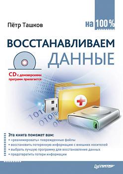 Восстанавливаем данные на 100% (+CD) восстанавливаем данные на 100% cd