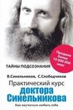 Практический курс доктора Синельникова.Как научиться любить себя