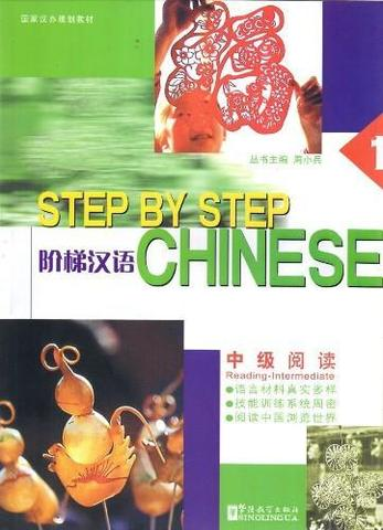 Step by Step Chinese - Intermediate Reading Ⅰ