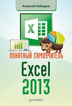 цена на Понятный самоучитель Excel 2013