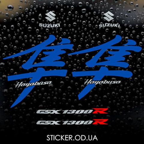 Набор виниловых наклеек на мотоцикл SUZUKI HAYABUSA, 2007