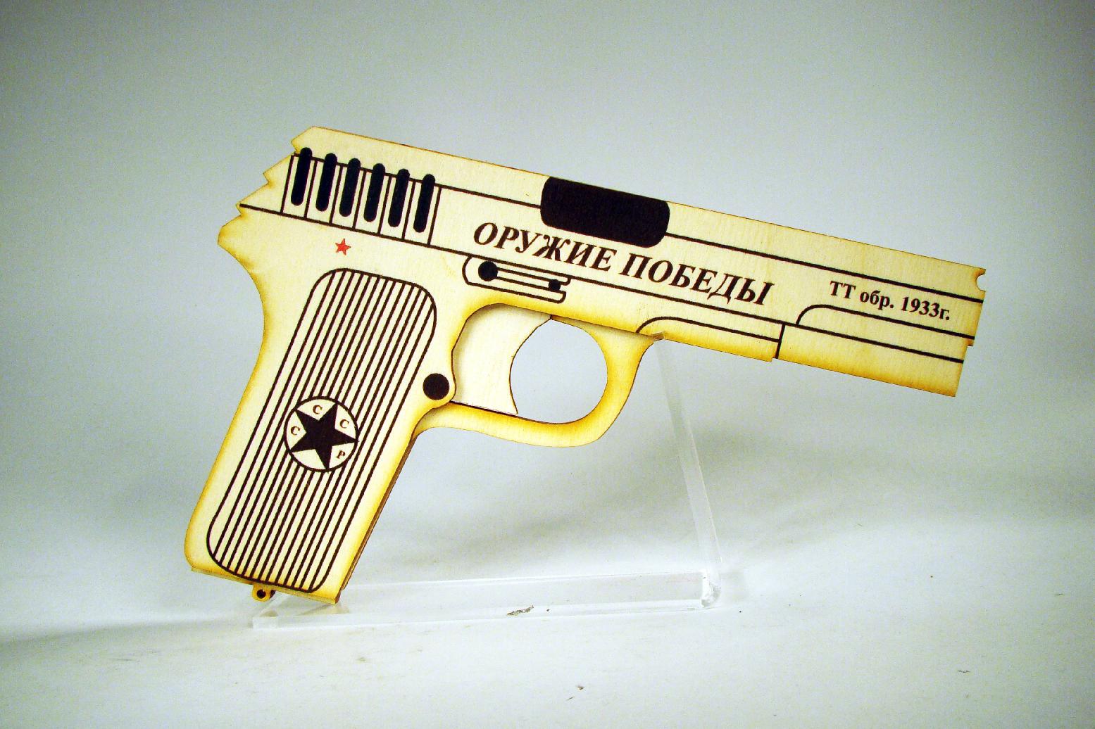 Открытки пистолет