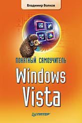 Понятный самоучитель Windows Vista цена