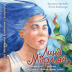 Лина-Марлина. Сказка о необычной девочке, музыке и свободе быть собой.  Прочитанная в компании с психологом