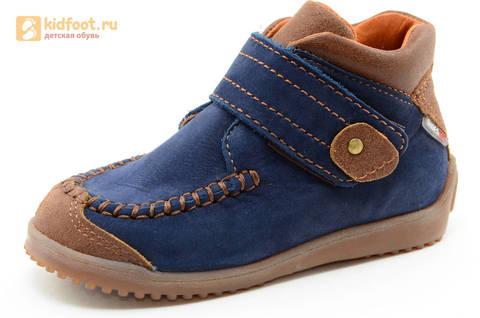 Ботинки для мальчиков кожаные Лель (LEL) на липучке, цвет синий. Изображение 1 из 16.