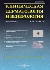 Клиническая дерматология и венерология