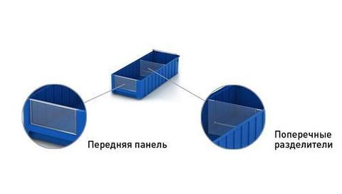 Контейнер полочный-перегородка фронтальная  (для  контейнера 155х90)