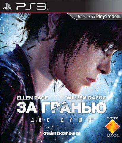 Sony PS3 За гранью: Две души (русская версия)