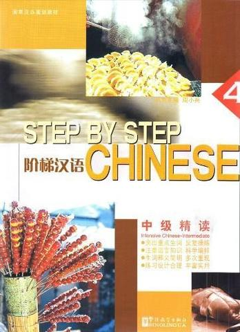 Step by Step Chinese - Intermediate Intensive Chinese IV