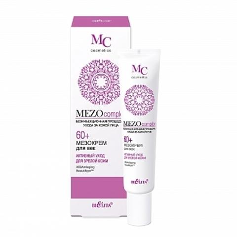 Белита MEZOcomplex МЕЗОкрем для век 60+ Активный уход для зрелой кожи  20мл