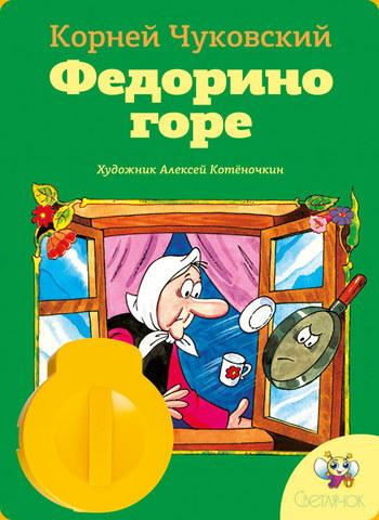 Звуковой диафильм Федорино горе