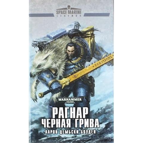 Рагнар Черная Грива  \ WarHammer 40000