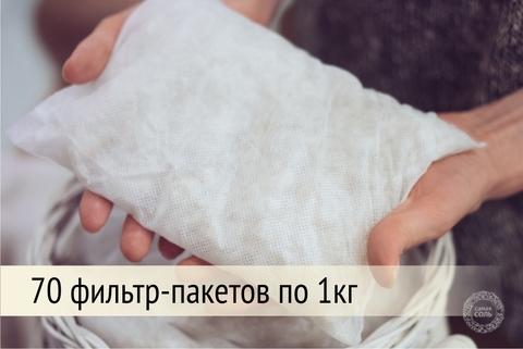 Самая Соль в фильтр-пакетах, 70 кг