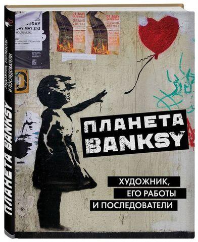 Планета Banksy. Художник, его работы и последователи