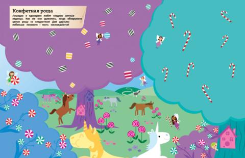 Единороги и другие обитатели волшебного леса