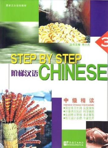 Step by Step Chinese - Intermediate Intensive Chinese III