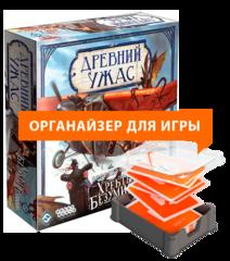Органайзер Meeple House UTS: Сетап для игры Древний ужас с дополнениями