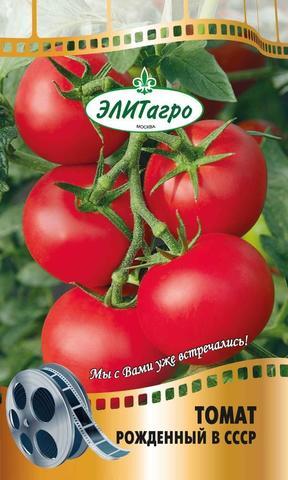 Семена Томат Рожденный в СССР
