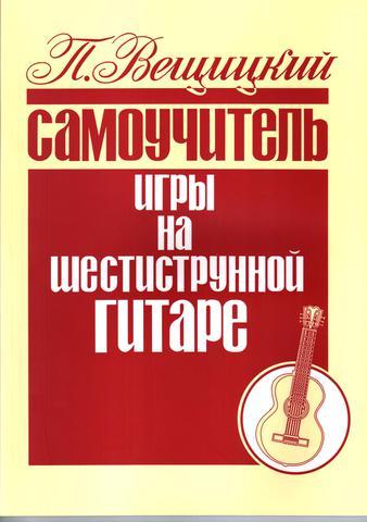 Вещицкий П. Самоучитель игры на шестиструнной гитаре.