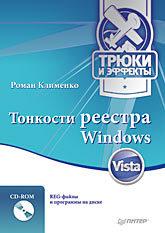 Тонкости реестра Windows Vista. Трюки и эффекты (+CD) ольга кокорева реестр windows 7