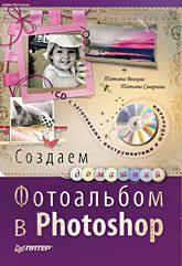 Создаем домашний фотоальбом в Photoshop (+CD)