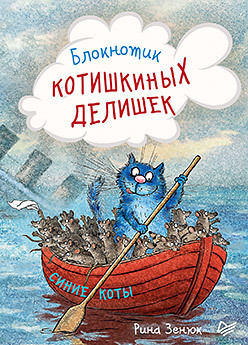 Блокнотик котишкиных делишек. Синие коты сувенир магнитик магнит коты р зенюк наполеон