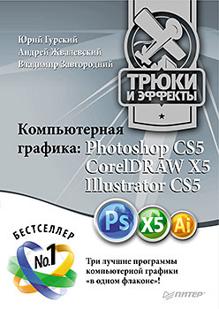 цена на Компьютерная графика: Photoshop CS5, CorelDRAW X5, Illustrator CS5. Трюки и эффекты