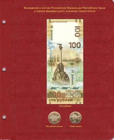 Лист для памятной банкноты «Крым и Севастополь-2015» 100 рублей и монет
