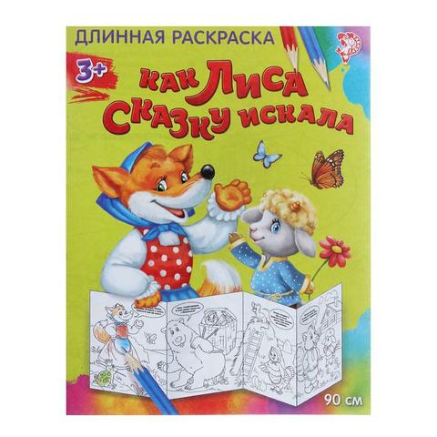 064-3051 Раскраска длинная «Как лиса сказку искала»