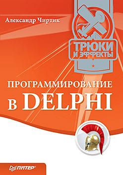 Программирование в Delphi. Трюки и эффекты недорого