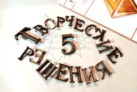 Патинированные бронзовые буквы и цифры на памятник 3см