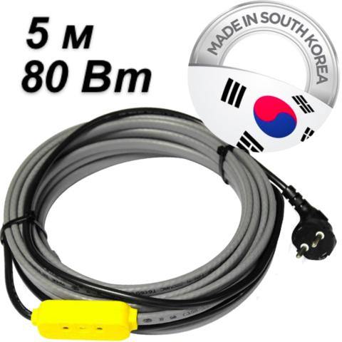 Комплект для обогрева трубопровода(5м-80 Вт). Ю.Корея. EK-05