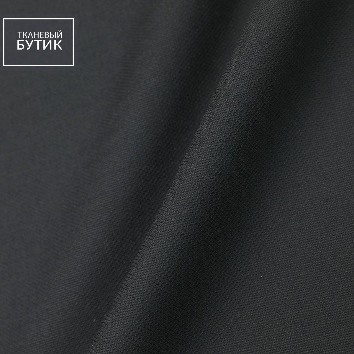 Черная костюмно-плательная шерстяная ткань с эластаном