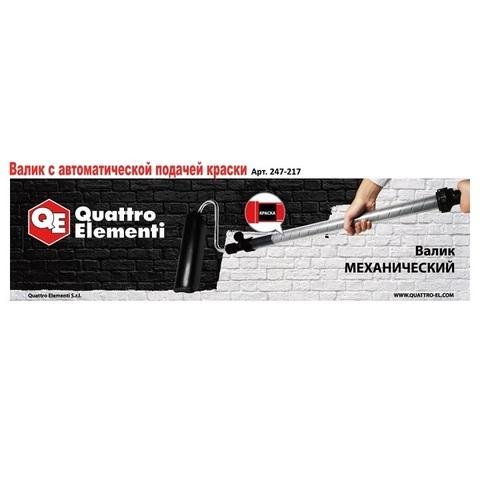 Валик механический QUATTRO ELEMENTI длина 1,37 м, емкость 530 мл (247-217)