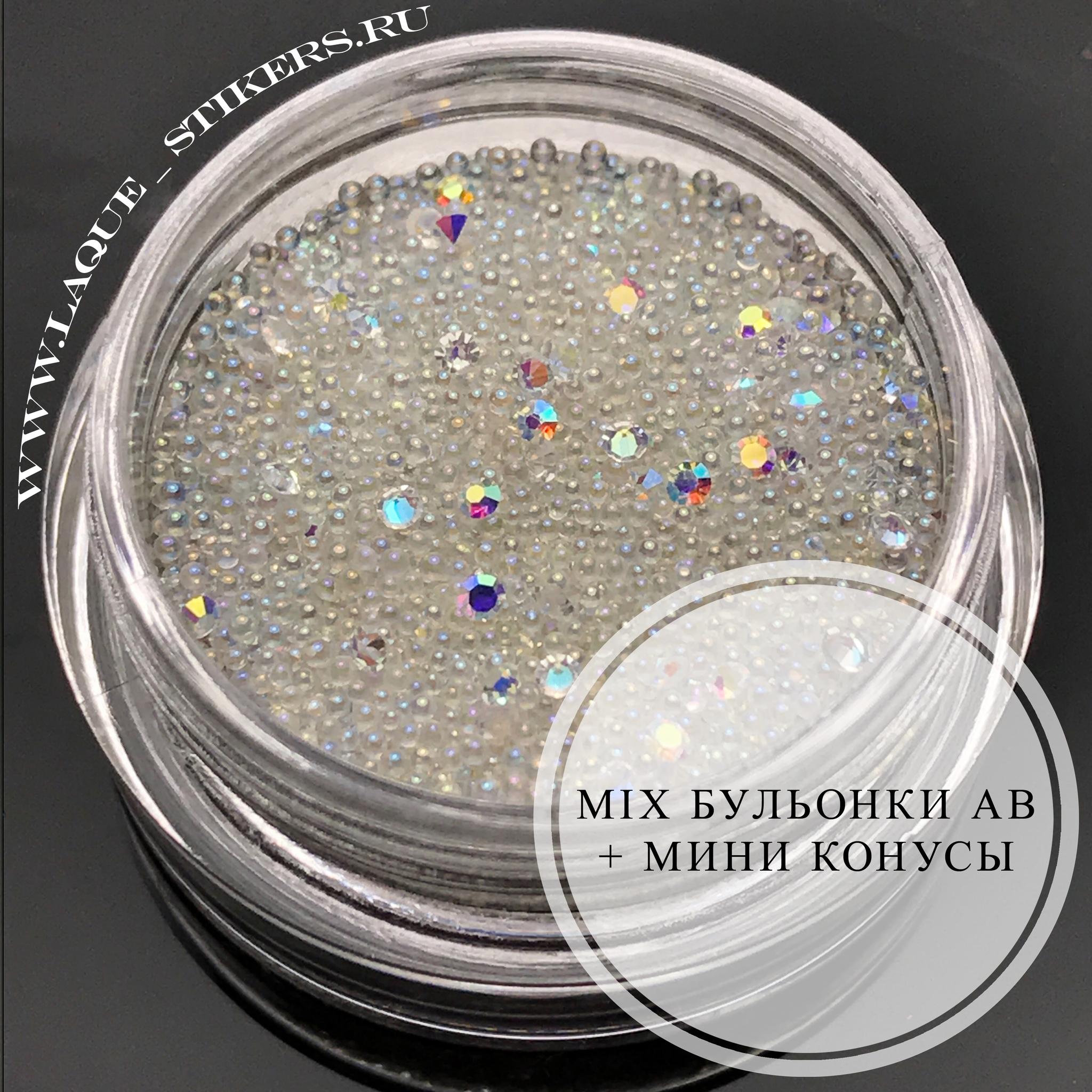 MIX хрустальные бульонки AB + хрустальная крошка AB (мини конусы)
