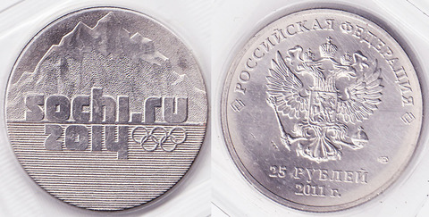 25 рублей 2011 Сочи (Горы)