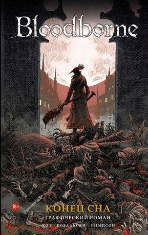 Bloodborne. Конец сна