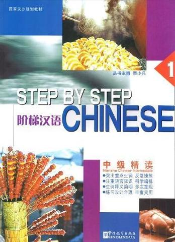 Step by Step Chinese - Intermediate Intensive Chinese Ⅰ
