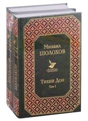 Тихий Дон (комплект из 2х книг)