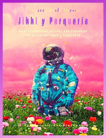Jikki y Porquería. Адаптированный рассказ для перевода на испанский язык и пересказа. © Лингвистический Реаниматор