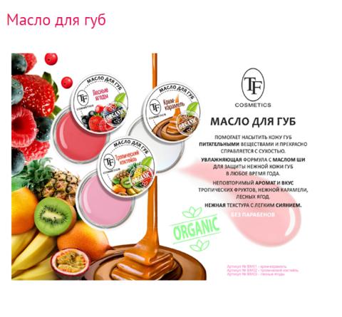 ТФ Масло д/губ Тропический коктейль