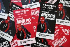 Билет на Дерзкий МикроКомикон