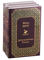 Трилогия о капитане Немо (комплект из 3 книг)