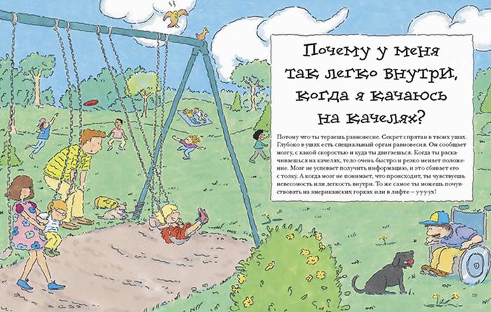 Одна из иллюстраций книги