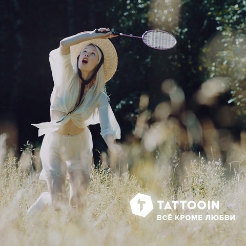 TattooIN – Всё кроме любви (Digital)