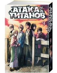 Манга «Атака на Титанов. Книга 9»